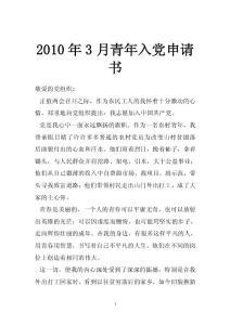 2010年3月青年入党申请书