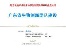 国家生猪种业工程技术研究中心主任华南农业大学动物科学学