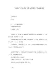"""""""10+3""""区域经济合作与中国的产业政策调整"""