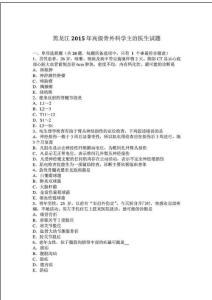 黑龙江2015年高级骨外科学主治医生试题