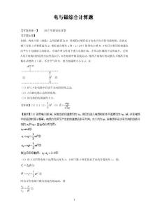 电与磁综合计算题-三年高考..