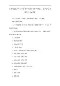 江苏省2017年上半年资产评估师《资产评估》:资产评估承接项目考试试题