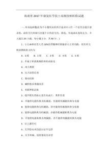 海南省2017年康复医学技士高级技师职称试题