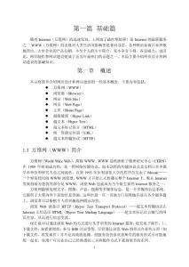 第一章html文件编辑环境 - 网络专业课程 - 上海大学