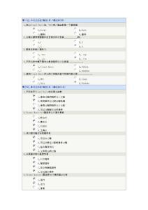 2012.2.20 郑大远程教育visual basic程序设计  在线测试 答案