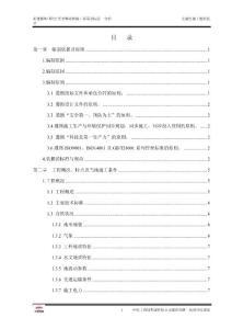 新建邯郸(邢台)至黄骅港铁路工程第Ⅱ标段实施性施工组织设计