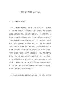 中国语境下农村生态文化论..