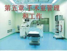 外科手术室管理