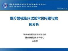 临床试验常见问题(医疗器械评审中心王玉姬老师课件)