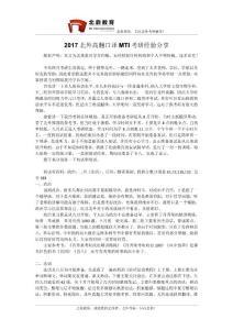 2017北京外国语大学高级翻译学院英语口译考研经验