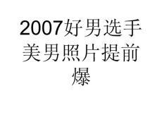 2007好男选手美男照