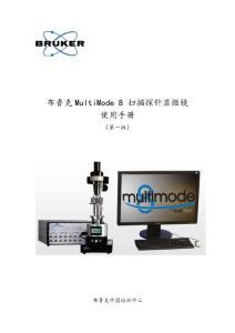 MultiMode 8 SPM 中文操作手册 Rev. A