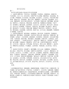 初中语文评语
