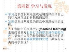 第9章_机器学习与知识发现讲义