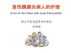 《外科护理学》课件教案—急性胰腺炎病人的护理