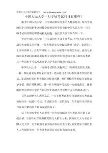中国人民大学在职研究生一..