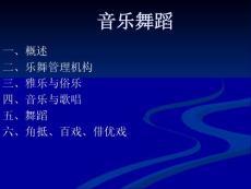 03、中华艺术通史2-2(秦汉时音乐舞蹈).