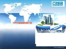 P2P行业发展历程介绍