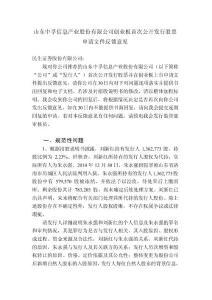 上海沃施园艺股份有限公司首次公开发行股票 - 中国证监会