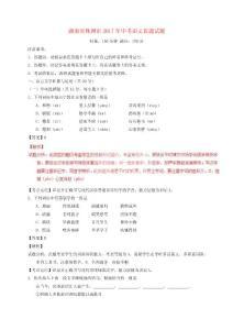 【中考真题】湖南省株洲市2017年中考语文真题试题(含解析)