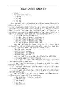 【最新版】银行从业资格考试题库资料必备小抄(含答案).doc