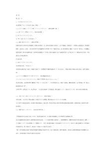新编日语语法索引第一册