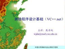 测绘程序设计基础(vc net)课件