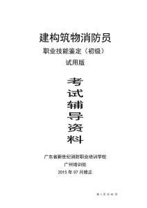 建构筑物 初级消防员 实操培训资料(最新版1507)