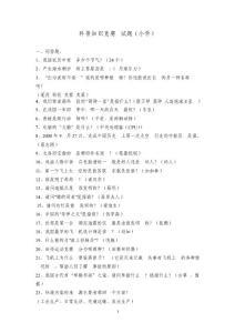 科普知识竞赛试题(小学) (2)
