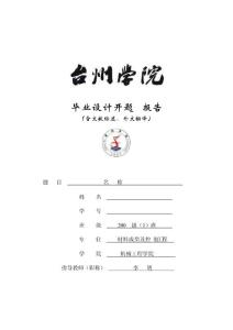 开题报告(文献综述、外文翻译 )——姓名——毕业设计三个文件样本