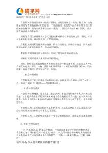 """厦门自考""""西方社会学理论""""讲义(65)"""