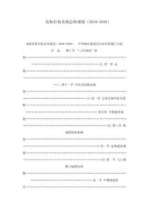 龙海市角美镇总体规划(20..