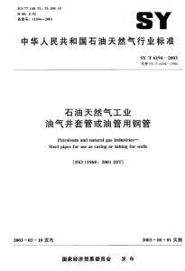 石油天然气工业油气井套管或油管用钢管.pdf