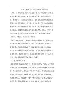 中国古代地方法制的功能结构与发展