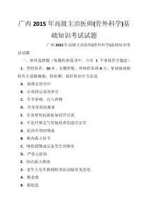 广西2015年高级主治医师(骨外科学)基础知识考试试题