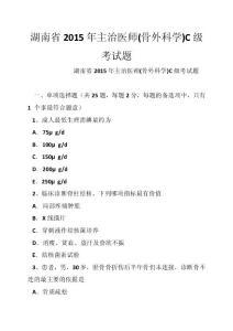 湖南省2015年主治医师(骨外科学)C级考试题