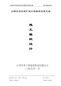 2009.5.1山西安泽安鑫矿业公司副井安装工程组织设计