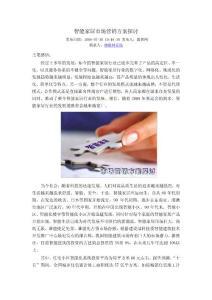智�e能家居行�I研究�n}(07)-智能家居市��I�N方案探�.pdf