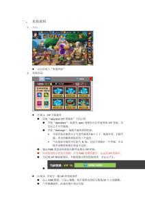 《神魔英雄传》VIP&充值系统-刘凯