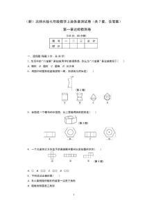 (新)北师大版七年级数学上册各章测试卷(共7套,含答案)