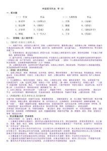 《现代当中国文学(B)》复习题 答案