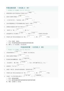中国法制史作业答案1