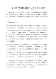 中国人保2018年校园社会招聘考试笔试内容题目及往年历年真题