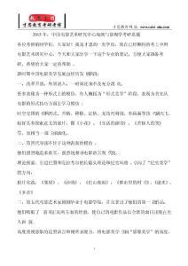 2015年:中国电影艺术研究中心戏剧与影视学考研真题