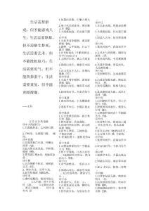 【法语学习】0Ugvwc2010年中考数学复习资料共(10页) (2)