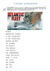 《大西洋舰队》游戏指南教程攻略