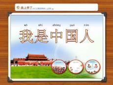 人教版部编本一年级语文上册课件我上学了第一课时我是中国人ppt