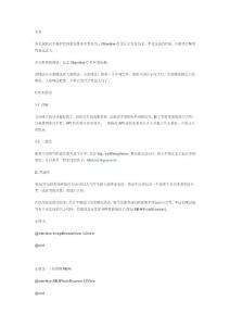 ios开发规范文档