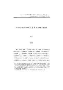 心理空间理论与儿童华语文绘本教学 - 国立台北教育大学语文集刊