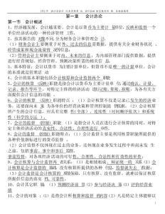 答案2012会计基础填空题&#..